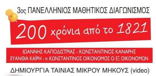 """Εκκλησία της Ελλάδος: """"Προσωπικότητες της μετεπαναστατικής περιόδου του 1821"""""""