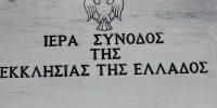 Η ΚΥΑ για τη λειτουργία των Ναών και Μονών (Φ.Ε.Κ. Β΄ 89/16-1-2021) Από 18-25/1