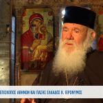 """Αρχιεπίσκοπος Ιερώνυμος : """"Δεν υπήρξε κανένα σημαδάκι Επαναστάσεως που δεν ξεκίνησε από ένα Μοναστήρι"""""""