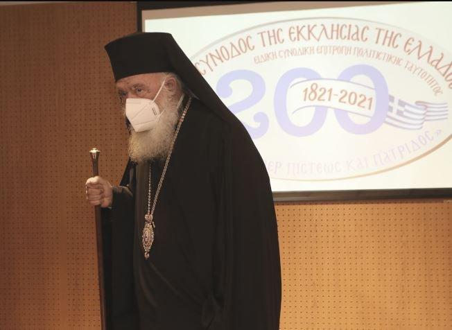 Εκκλησία της Ελλάδος: «Θυμάμαι, γιατί θέλω να έχω μέλλον»