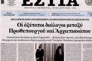Οἱ ὀξύτατοι διάλογοι μεταξύ Πρωθυπουργοῦ καί Ἀρχιεπισκόπου