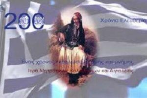 Το ΣΠΟΤ για τους εορτασμούς των 200 χρόνων από την Ελληνική Επανάσταση του 1821 της Ι. Μητροπόλεως Καλαβρύτων και Αιγιαλείας