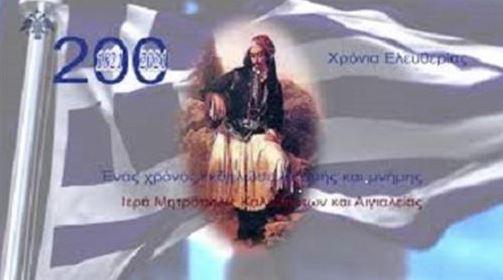 You are currently viewing Το ΣΠΟΤ για τους εορτασμούς των 200 χρόνων από την Ελληνική Επανάσταση του 1821 της Ι. Μητροπόλεως Καλαβρύτων και Αιγιαλείας