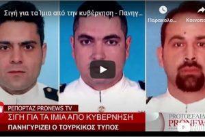 Πανηγυρίζει η Yeni Safak: «Οι Έλληνες για πρώτη φορά δεν τίμησαν μετά από 25 χρόνια»