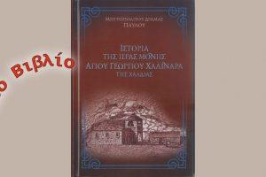 Νέο βιβλίο τοῦ Σεβασμιωτάτου Μητροπολίτου Δράμας κ. Παύλου | Ιερά Μητρόπολις Δράμας