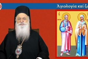 Ο Βεροίας Παντελεήμων για τους Άγιους Ακύλα και Πρισκίλλα