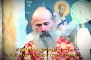 60 χρόνια Ιερωσύνης του π.Κωνσταντίνου Στρουμπάκου
