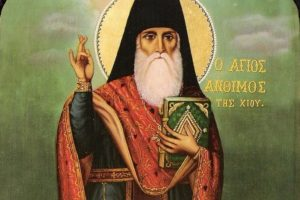 Αρχιερατική πανήγυρις θαυματουργού Αγίου Ανθίμου ιδρυτού και κτίτορος της Ιεράς Μονής Παναγίας «Βοηθείας»Χίου