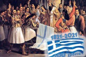 ΕΛΕΥΘΕΡΙΑ ΚΑΙ ΕΘΕΛΟΔΟΥΛΕΙΑ  1821-2021  ΜΗΤΡΟΠΟΛΙΤΟΥ ΔΡΑΜΑΣ ΠΑΥΛΟΥ