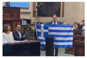 Βέλγος βουλευτής στο Κοινοβούλιο της χώρας του : «Γνωρίζετε αυτή τη σημαία; Αυτοί, οι Έλληνες, φρουρούν τα σύνορά μας»!