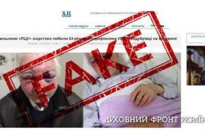 Εκστρατεία κατασυκοφάντησης της Αυτοκέφαλης Ορθόδοξης Εκκλησίας της Ουκρανίας με κατασκευασμένα fake news
