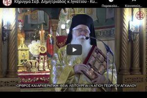 Δημητριάδος Ιγνάτιος: «Πώς θα γιορτάσουμε φέτος το Πάσχα;»