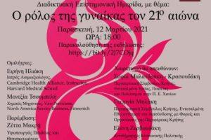 Διαδικτυακή Επιστημονική Ημερίδα:Ο ρόλος  της Γυναίκας τον 21ο Αιώνα