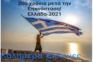 Χαιρετισμός του Συνδέσμου Σιφνίων στην 25η Μαρτίου 2021