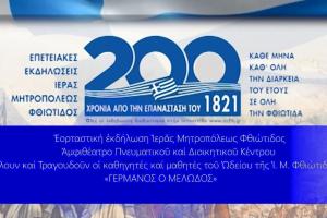 Με επιτυχία πραγματοποιήθηκε η 9η επετειακή εκδήλωση της Ιεράς Μητροπόλεως Φθιώτιδος  για τα 200 χρόνια από την Ελληνική Επανάσταση.