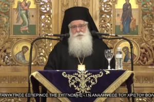 Ομιλία Σεβ. Δημητριάδος κ.Ιγνατίου στον Α΄ Κατανυκτικό Εσπερινό της Συγγνώμης