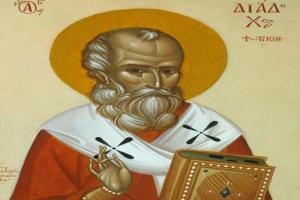 Για τη θεραπεία της ψυχής έγραψε ο άγιος Διάδοχος Φωτικής