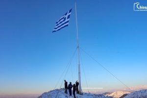 Οι Χιώτες ύψωσαν μία μεγάλη Ελληνική Σημαία στην κορυφή του Πηγάνιου Όρους