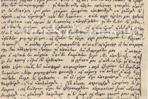 Η πρώτη επαναστατική προκήρυξη της Καλαμάτας από το χέρι του Πετρόμπεη Μαυρομιχάλη, πριν από 195 χρόνια- Ιστορικό ντοκουμέντο