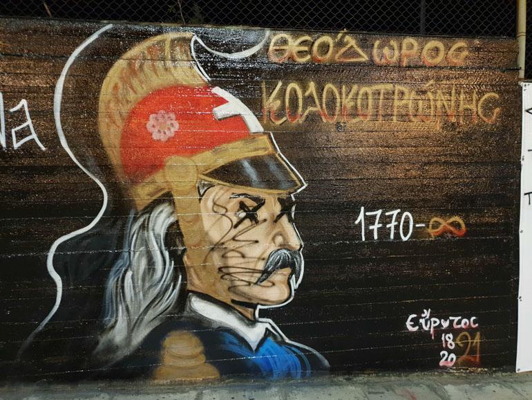 Άνανδρα χέρια βεβήλωσαν τον τοίχο των ηρώων του 1821 στην Αργυρούπολη