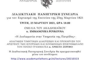 Διαδικτυακή Πανηγυρική Συνεδρία της Ακαδημίας Αθηνών για τον εορτασμό της 200ης επετείου της Εθνικής Παλιγγενεσίας