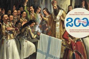 Συνέχεια περιφερειακών εκδηλώσεων για το 1821 της Εκκλησίας της Ελλάδος