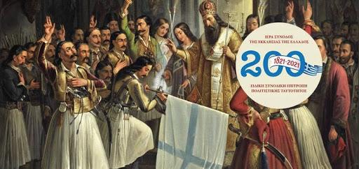 You are currently viewing Συνέχεια περιφερειακών εκδηλώσεων για το 1821 της Εκκλησίας της Ελλάδος