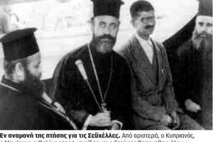 Το χρονικό της εξορίας  του Αρχιεπισκόπου Μακαρίου στις Σεϋχέλλες