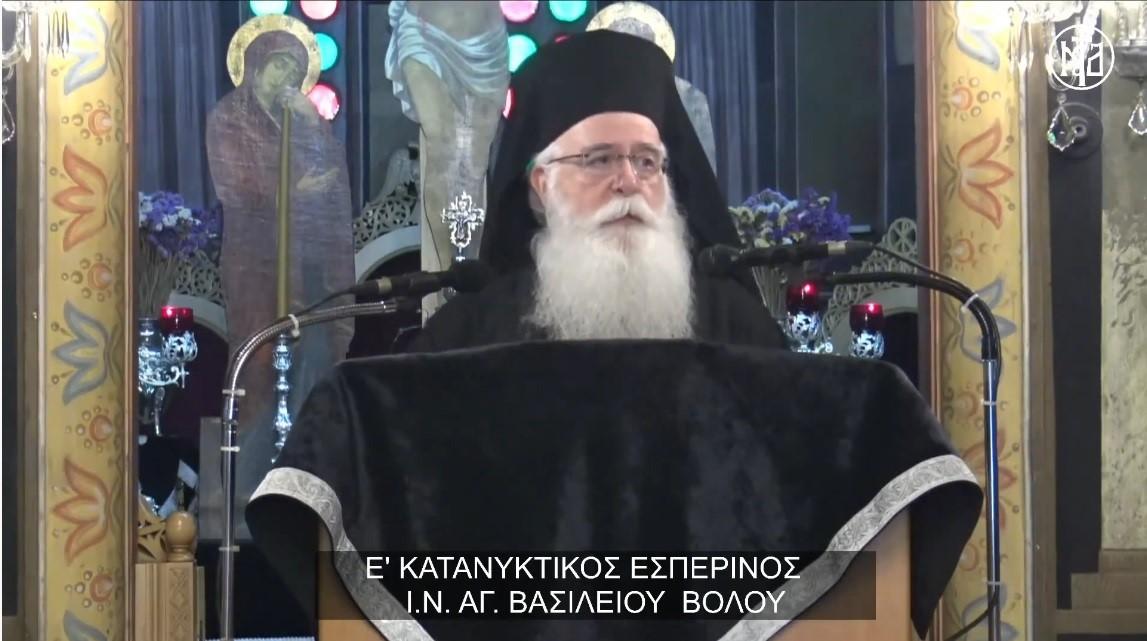 Ομιλία Σεβ.Δημητριάδος κ.Ιγνατίου στον Ε΄ Κατανυκτικό Εσπερινό – Ι.Ν. Αγ. Βασιλείου Βόλου