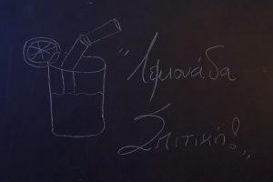 Παιδική Διαδικτυακή Εκπομπή  «Λεμονάδα Σπιτική… Πάσχα, Κυρίου Πάσχα!»