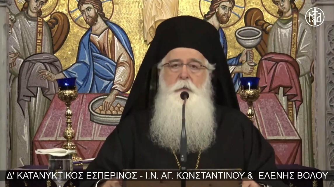 Το Μυστήριον του Σταυρού – Η ομιλία του Σεβ. Μητροπολίτου Δημητριάδος κ. Ιγνατίου στον Δ΄ Κατανυκτικό Εσπερινό