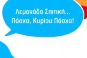 «Λεμονάδα Σπιτική… Πάσχα, Κυρίου Πάσχα!»  Παιδική Διαδικτυακή Εκπομπή (video)