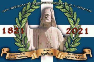 Επετειακές εκδηλώσεις στην Ορεστιάδα για τον Πατριάρχη Κύριλλο Στ ´