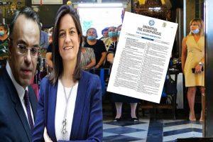 Εφάπαξ η οικονομική ενίσχυση στην Εκκλησία της Ελλάδος και μητροπόλεις – Ψηφίστηκε η τροπολογία