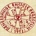 Η ΠΕΘ ζητά από το Υπ. Παιδείας διορισμούς μονίμων θεολόγων εκπαιδευτικών