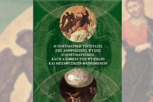 """Το νέο βιβλίο του Σεβ. Μητρ. Πειραιώς προσφέρει σήμερα Πέμπτη η εφημερίδα """"Κιβωτός της Ορθοδοξίας"""""""
