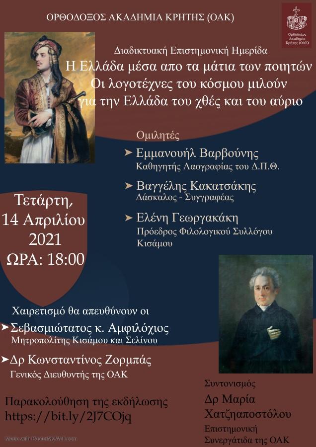 Διαδικτυακή Εκδήλωση στην ΟΑΚ  για την Ποίηση του 1821