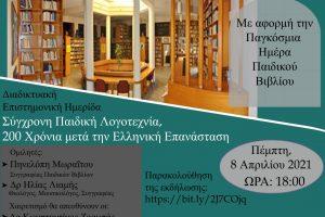 «Σύγχρονη παιδική λογοτεχνία, 200 χρόνια  μετά την Ελληνική Επανάσταση»