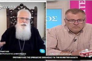 Πρωτοβουλίες της Εκκλησίας για την κλιματική αλλαγή – Συνέντευξη του Μητροπολίτου Δημητριάδος κ. Ιγνατίου στο «ΘΕΣΣΑΛΙΑ TV»