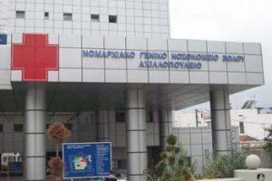Δωρεά υγειονομικού υλικού στο Νοσοκομείο Βόλου από την Μητρόπολη Δημητριάδος