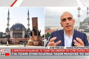 Εγκαινίασε τζαμί ο Ερντογάν στην πλατεία Ταξίμ δίπλα στον Ορθόδοξο Ναό της Αγίας Τριάδας -Ο,τι δεν έκανε ποτέ ουδείς Σουλτάνος στους αιώνες