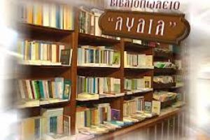 Το βιβλιοπωλείο της Λυδίας επανήλθε νομικά υπό την διεύθυνση των παλαιών και σεβάσμιων αδελφών – Ηχηρό χαστούκι στην τρόικα!