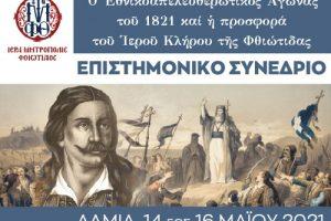 Επιστημονικό Συνέδριο αφιερωμένο στον Εθνομάρτυρα Αθανάσιο Διάκο και στη συμμετοχή στον Αγώνα του Ιερού Κλήρου της Φθιώτιδος
