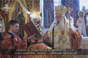 Δημητριάδος Ιγνάτιος: «να γίνουμε άνθρωποι αναστάσιμοι» – Λαμπρή η πανήγυρις του Αγίου Γεωργίου στον Βόλο