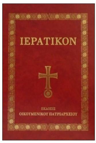 """Κυκλοφόρησε το νέο """"Ιερατικόν"""" από την Αρχιεπισκοπή Κρήτης"""
