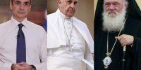 Η επίσκεψη Πάπα, ο Πρωθυπουργός και ο Αρχιεπίσκοπος….