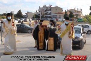 Σέρρες: Υποδοχή Ιερού Λειψάνου Αγίου Σπυρίδωνος του Θαυματουργού