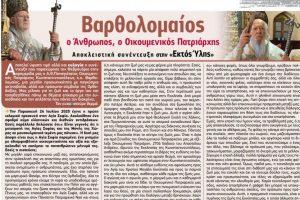Ο Πατριάρχης Βαρθολομαίος μίλησε σε σχολική εφημερίδα για την Αγία Σοφία, τον κορονοϊό, το περιβάλλον κ. ά.