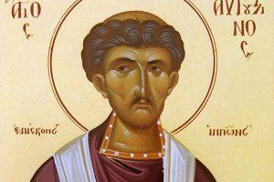 Εορτή του Αγίου Αυγουστίνου 14 & 15 Ιουνίου στην Ιερά Μονή