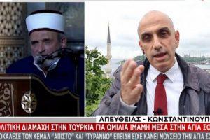 """Οι Τούρκοι """"σφάζονται"""" για την Αγιά Σοφιά – Πως έγιναν τα πράγματα"""